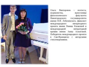 Ольга Викторовна - поэтесса, журналистка, выпускница филологического факульте
