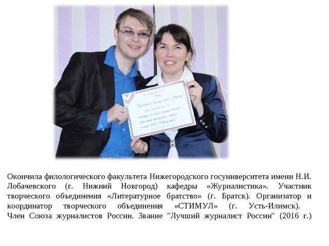 Окончила филологического факультета Нижегородского госуниверситета имени Н.И....