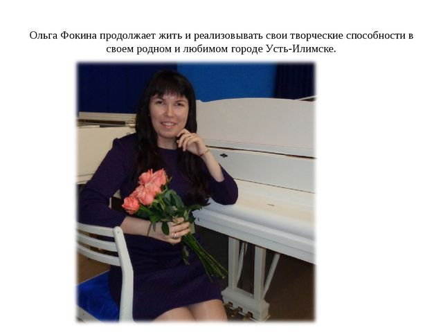 Ольга Фокина продолжает жить и реализовывать свои творческие способности в св...