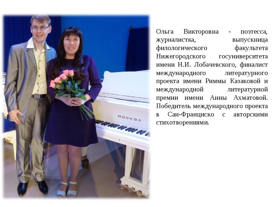 Ольга Викторовна - поэтесса, журналистка, выпускница филологического факульте...
