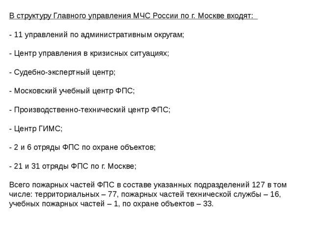 В структуру Главного управления МЧС России по г. Москве входят: - 11 управлен...