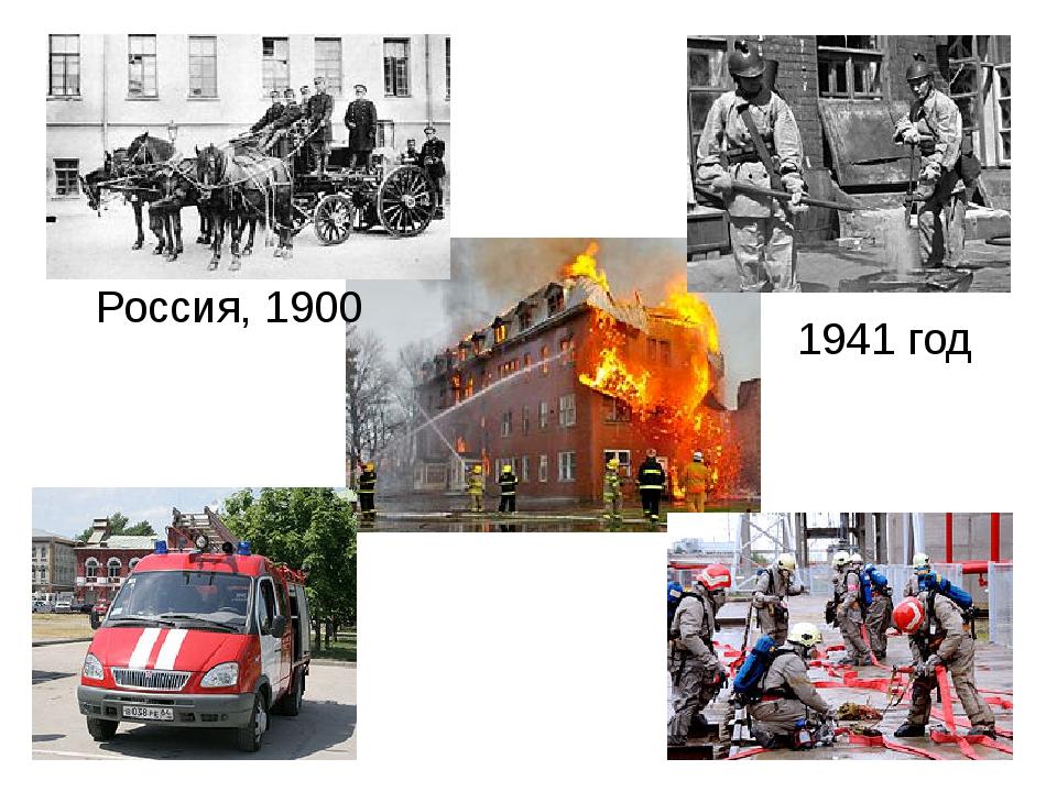 Россия, 1900 1941 год