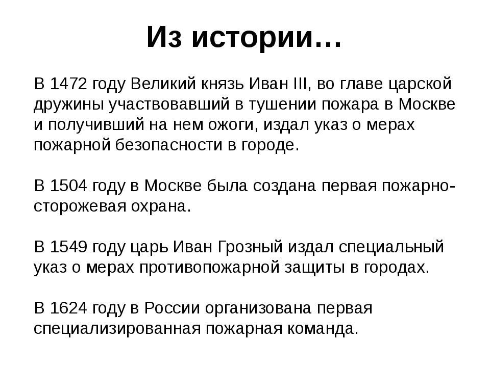 Из истории… В 1472 году Великий князь Иван III, во главе царской дружины учас...