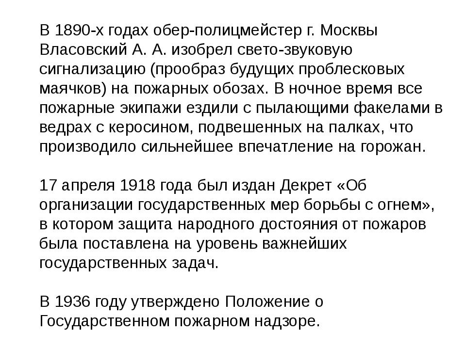 В 1890-х годах обер-полицмейстер г. Москвы Власовский А. А. изобрел свето-зву...