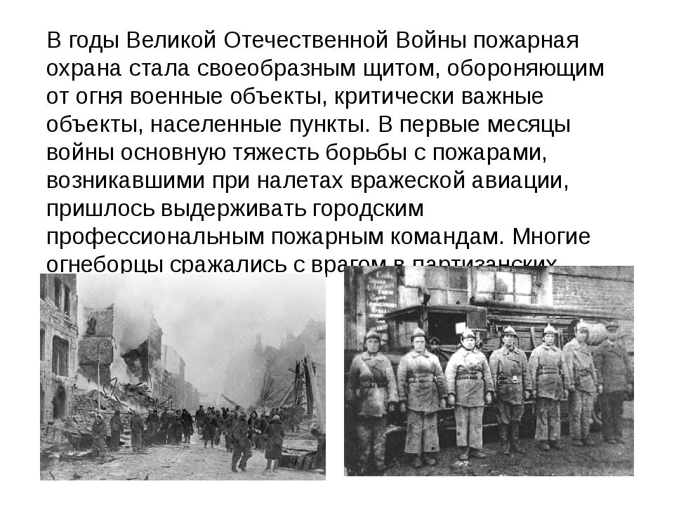 В годы Великой Отечественной Войны пожарная охрана стала своеобразным щитом,...
