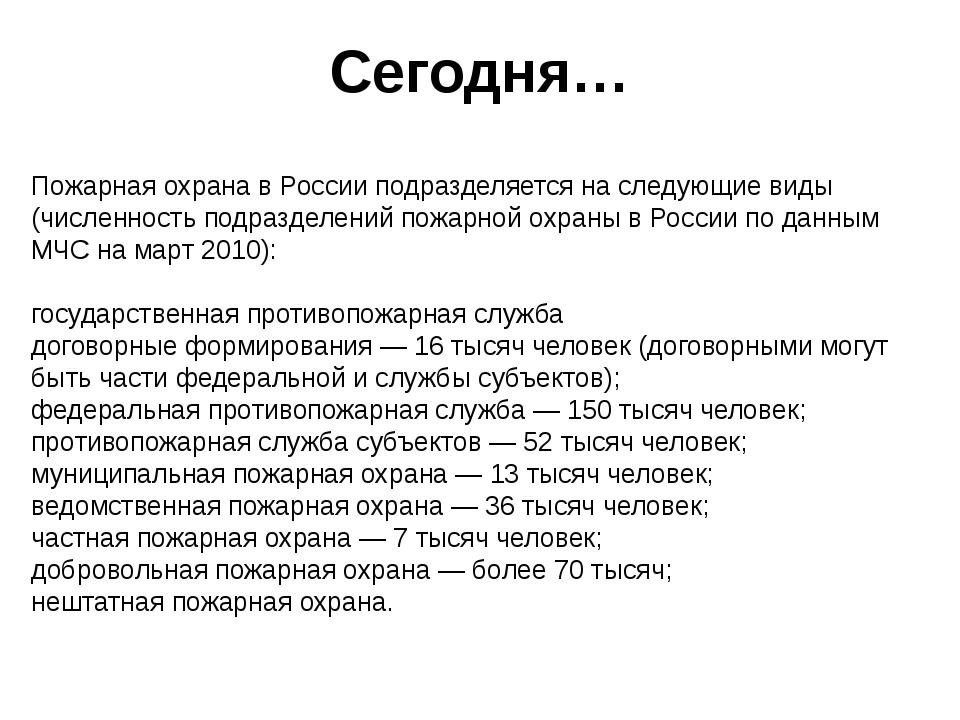 Сегодня… Пожарная охрана в России подразделяется на следующие виды (численнос...