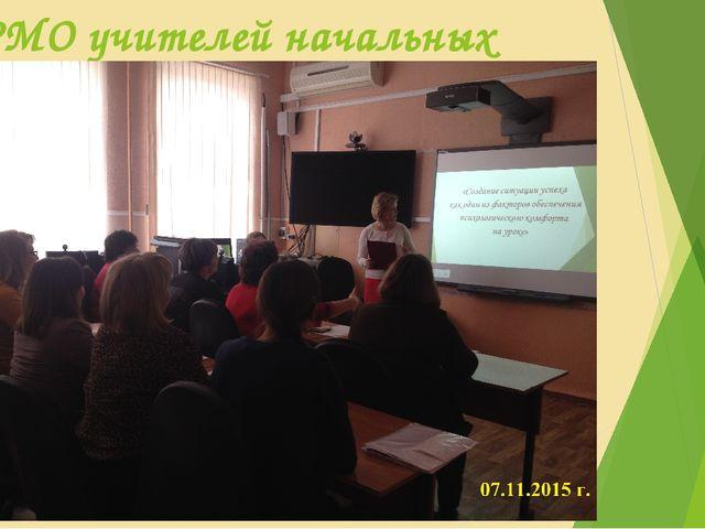 РМО учителей начальных классов