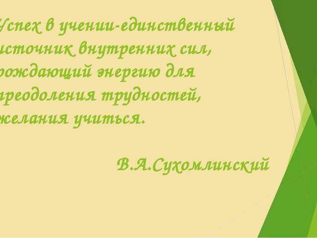 Успех в учении-единственный источник внутренних сил, рождающий энергию для пр...