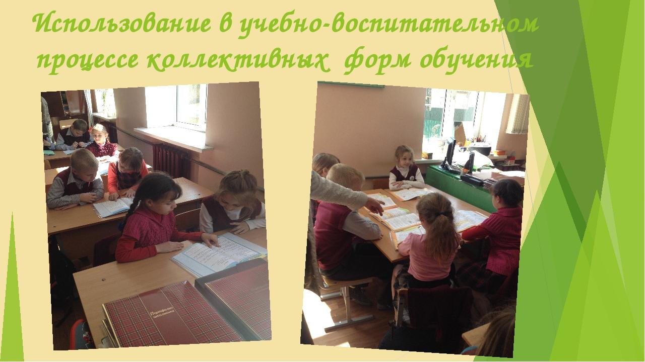 Использование в учебно-воспитательном процессе коллективных форм обучения