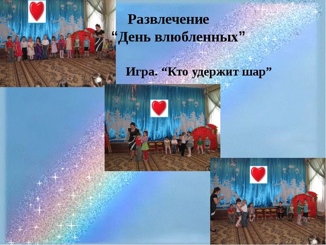 """Развлечение """"День влюбленных"""" Игра. """"Кто удержит шар"""""""