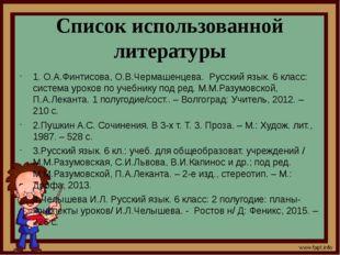 Список использованной литературы 1. О.А.Финтисова, О.В.Чермашенцева. Русский