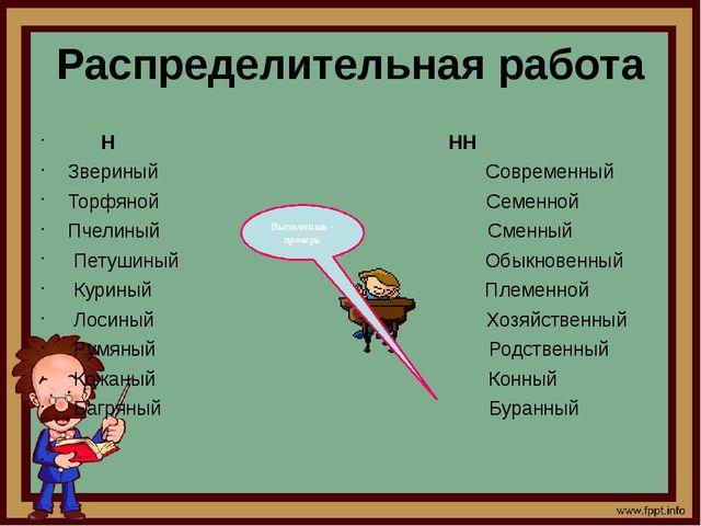Распределительная работа Н НН Звериный Современный Торфяной Семенной Пчелиный...