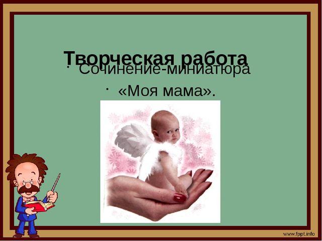 Творческая работа Сочинение-миниатюра «Моя мама».