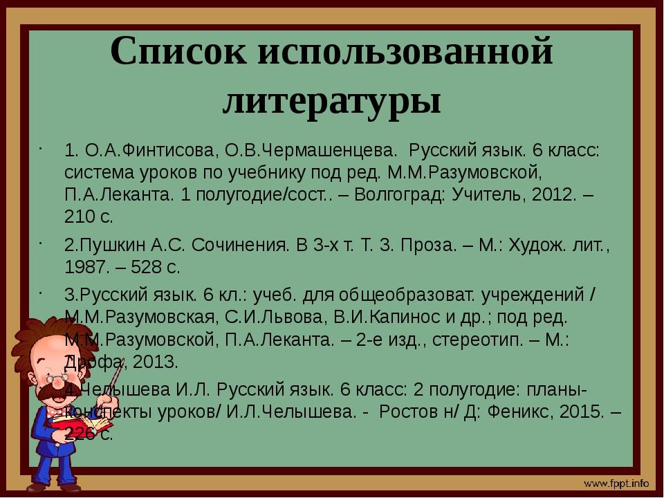 Список использованной литературы 1. О.А.Финтисова, О.В.Чермашенцева. Русский...