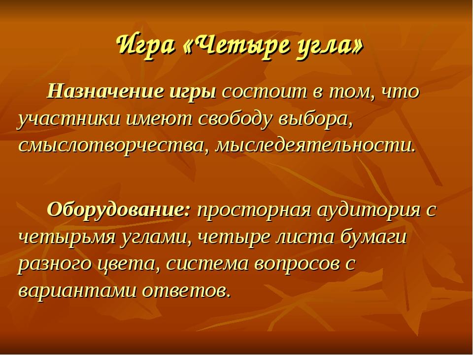 Игра «Четыре угла» Назначение игры состоит в том, что участники имеют свободу...