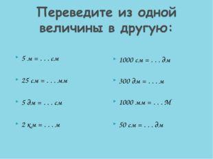 5 м = . . . см 25 см = . . . мм 5 дм = . . . см 2 км = . . . м 1000 см = .