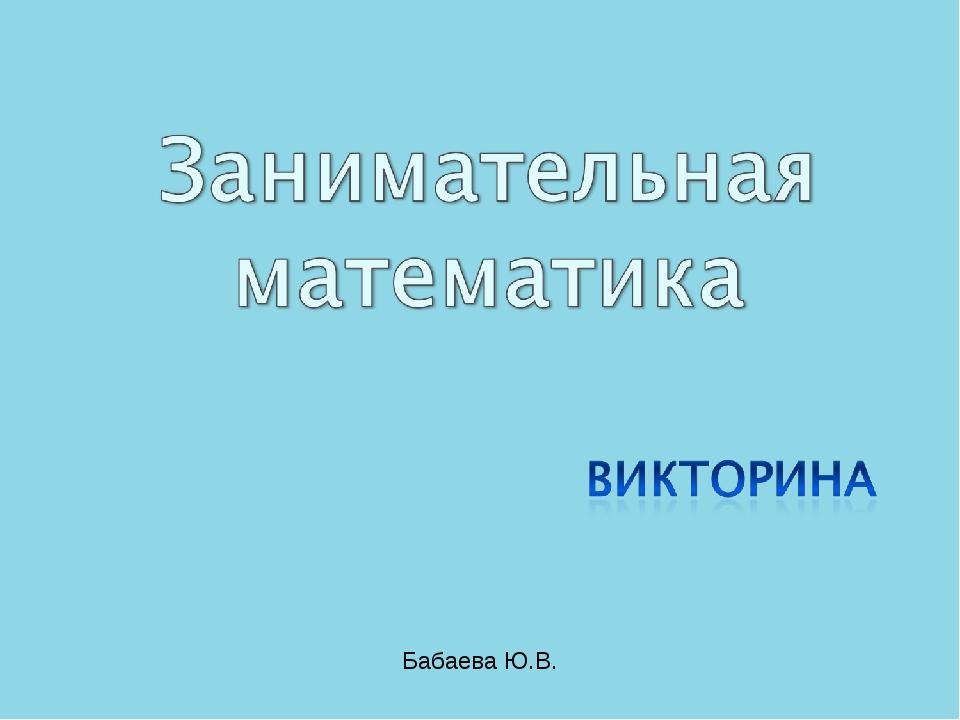 Бабаева Ю.В.