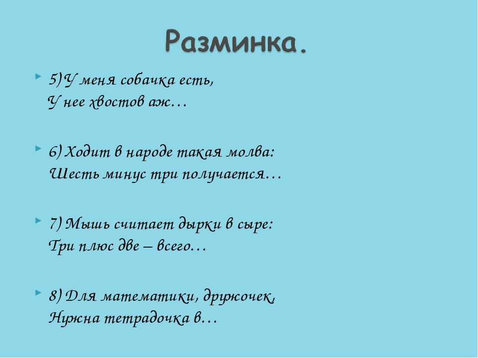 5) У меня собачка есть, У нее хвостов аж… 6) Ходит в народе такая молва: Шест...