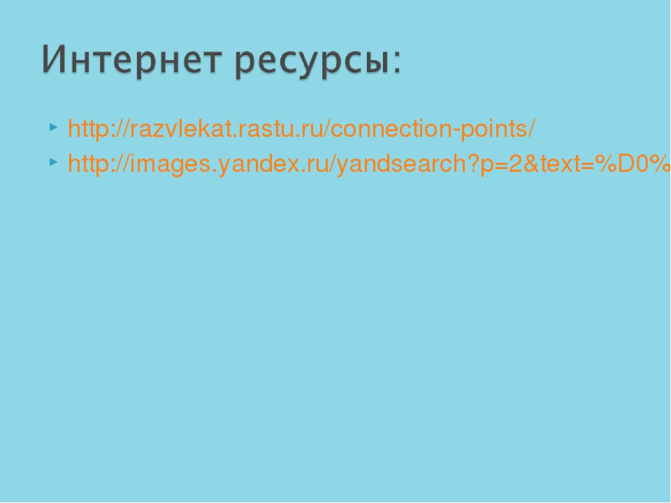 http://razvlekat.rastu.ru/connection-points/ http://images.yandex.ru/yandsear...