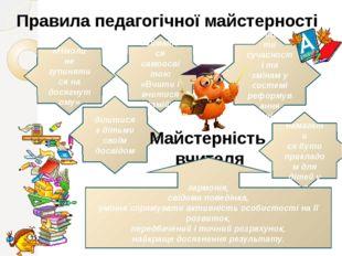 Правила педагогічної майстерності «Ніколи не зупиняти ся на досягнутому» займ