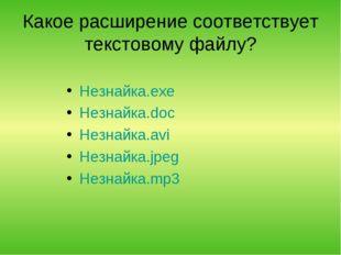 Какое расширение соответствует текстовому файлу? Незнайка.exe Незнайка.doc Не