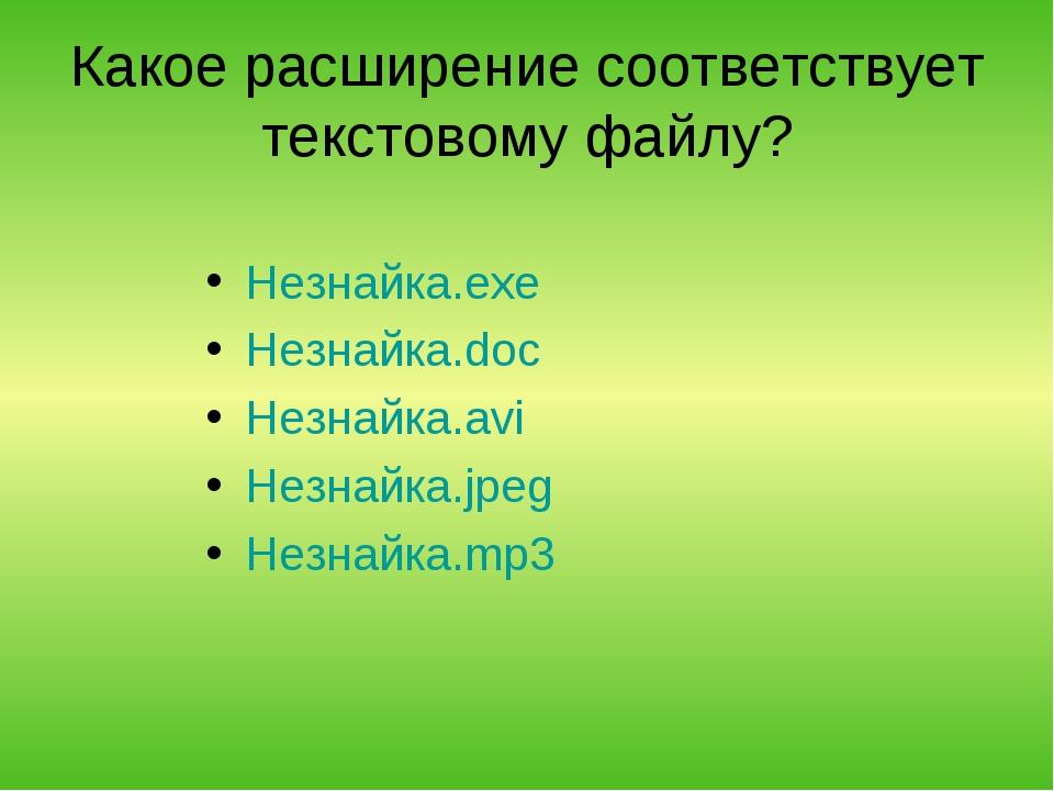 Какое расширение соответствует текстовому файлу? Незнайка.exe Незнайка.doc Не...