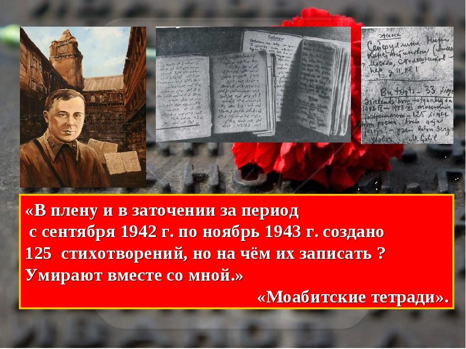 «В плену и в заточении за период с сентября 1942 г. по ноябрь 1943 г. создан...