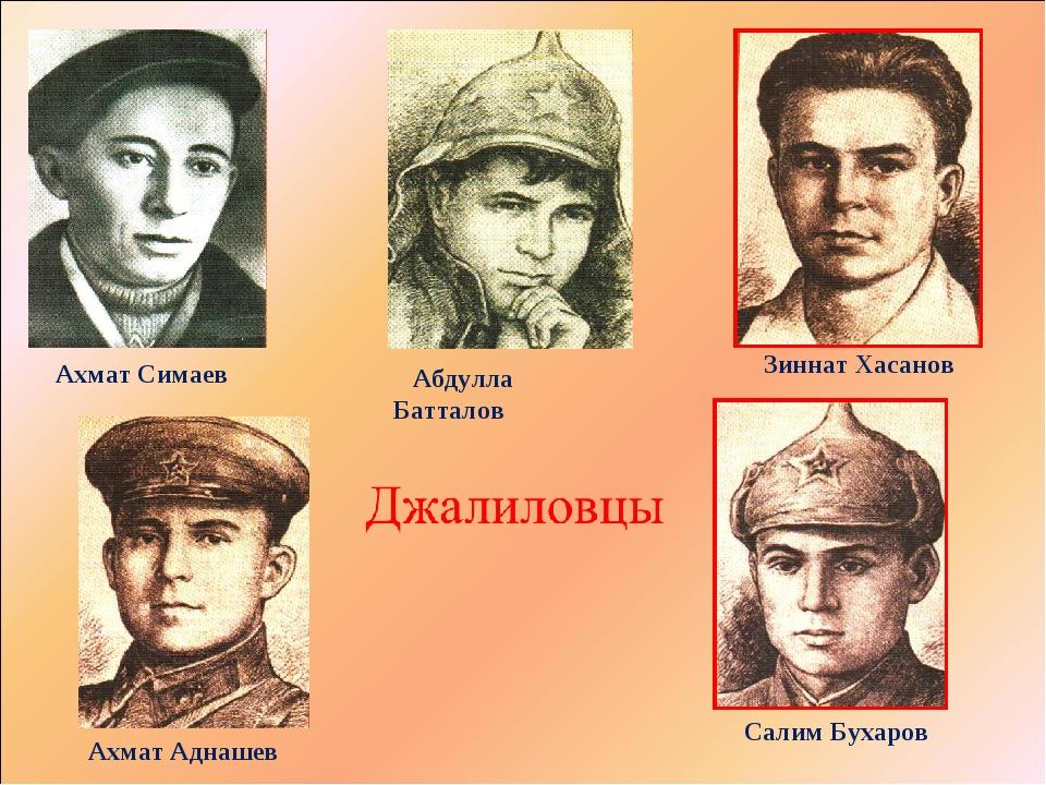 Салим Бухаров Ахмат Симаев Абдулла Батталов Зиннат Хасанов Ахмат Аднашев