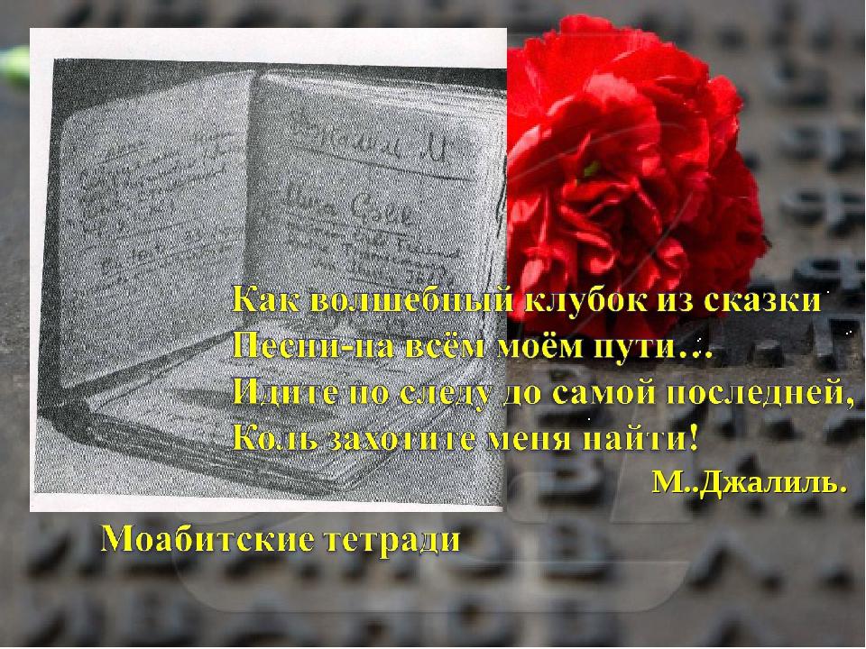 М..Джалиль.