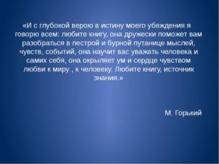 «И с глубокой верою в истину моего убеждения я говорю всем: любите книгу, он