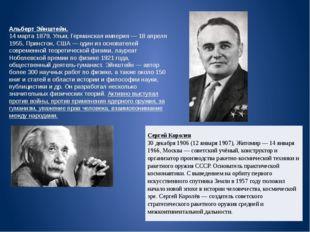 Альберт Эйнштейн. 14 марта 1879, Ульм, Германская империя — 18 апреля 1955, П