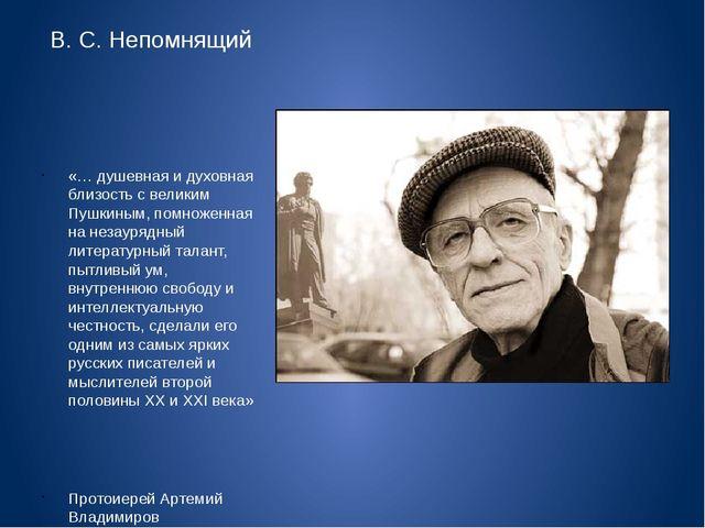 В. С. Непомнящий «… душевная и духовная близость с великим Пушкиным, помножен...