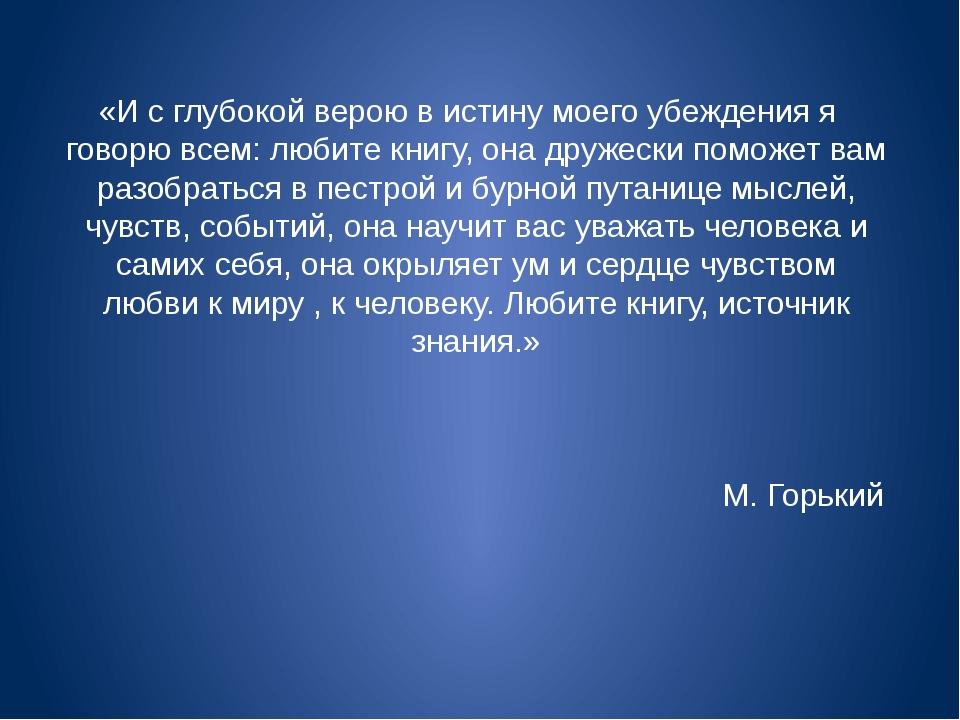 «И с глубокой верою в истину моего убеждения я говорю всем: любите книгу, он...