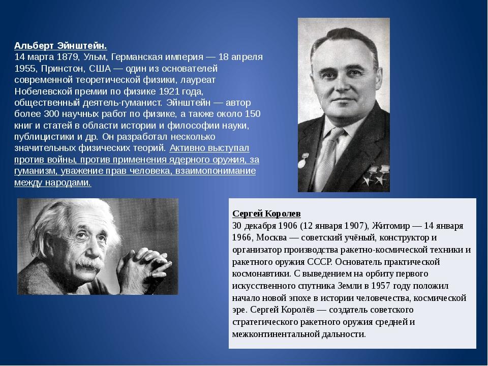 Альберт Эйнштейн. 14 марта 1879, Ульм, Германская империя — 18 апреля 1955, П...