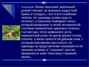 Аннотация: Жизнь Каштанки, маленькой рыжей собачки, не назовешь радостной. Бр