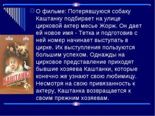 О фильме: Потерявшуюся собаку Каштанку подбирает на улице цирковой актер месь