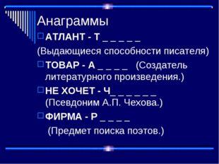 Анаграммы АТЛАНТ - Т _ _ _ _ _ (Выдающиеся способности писателя) ТОВАР - А _