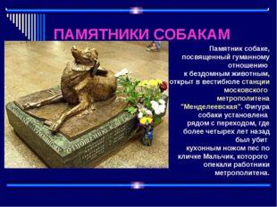 ПАМЯТНИКИ СОБАКАМ Памятник собаке, посвященный гуманному отношению к бездомны