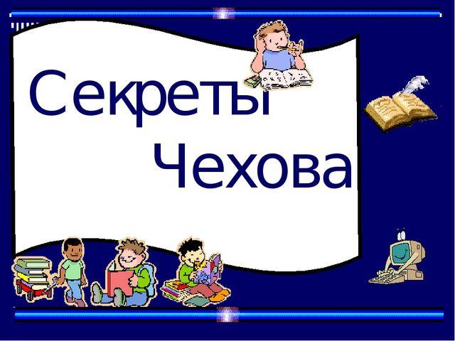 Секреты Чехова