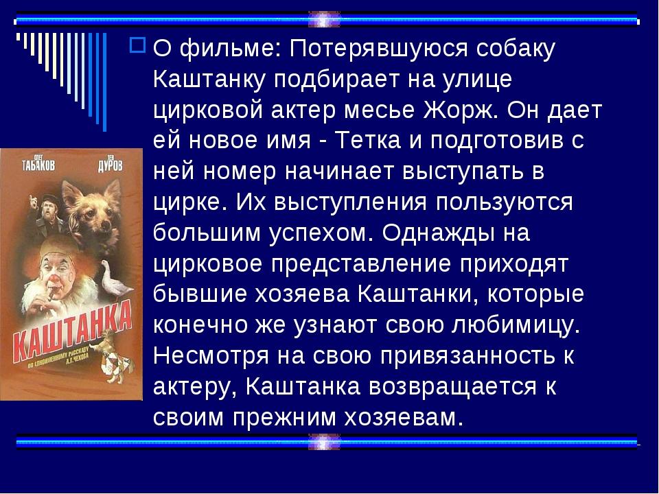 О фильме: Потерявшуюся собаку Каштанку подбирает на улице цирковой актер месь...
