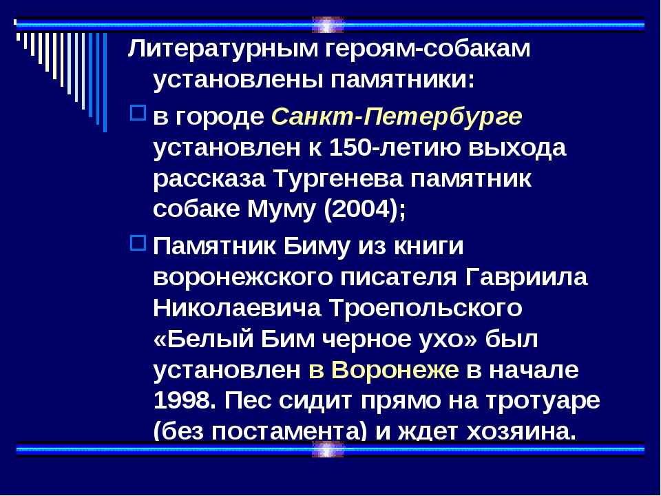 Литературным героям-собакам установлены памятники: в городе Санкт-Петербурге...