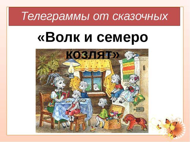 Телеграммы от сказочных героев «Волк и семеро козлят»