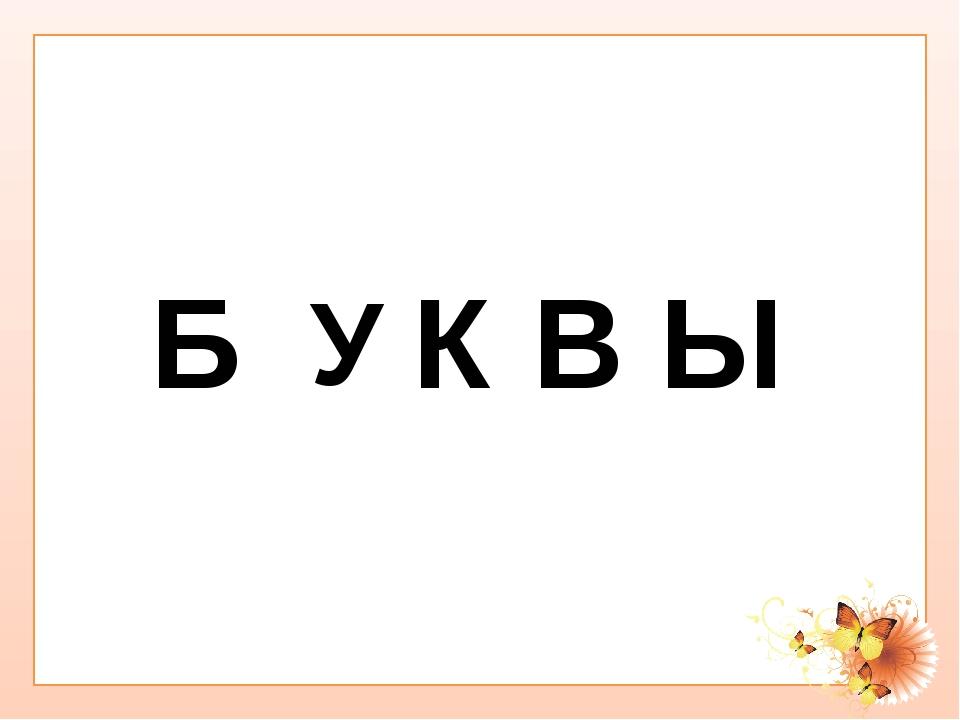 Б У Ы В К