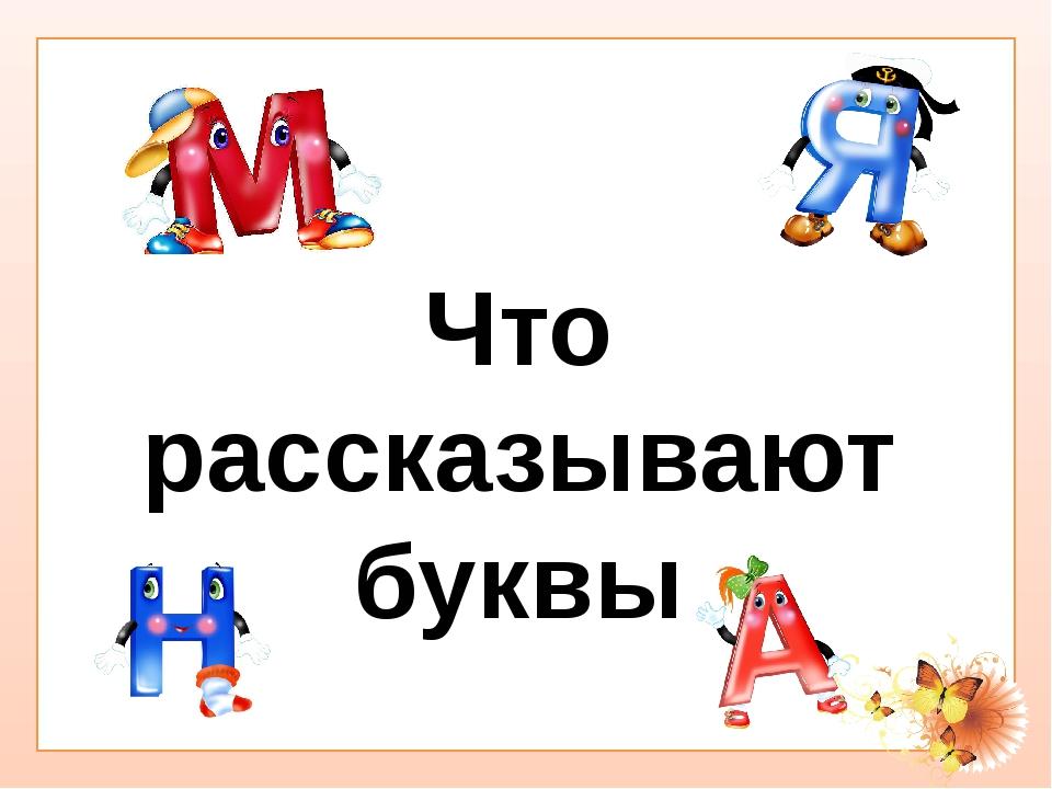 Что рассказывают буквы