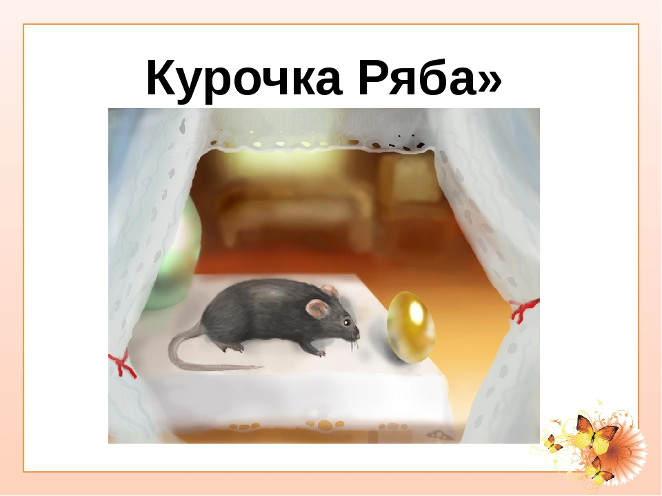 Курочка Ряба»