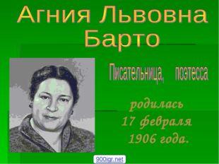 родилась 17 февраля 1906 года. 900igr.net