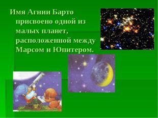 Имя Агнии Барто присвоено одной из малых планет, расположенной между Марсом и