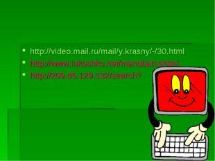 http://video.mail.ru/mail/y.krasny/-/30.html http://www.lukoshko.net/menubart