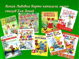Агния Львовна Барто написала много стихов для детей