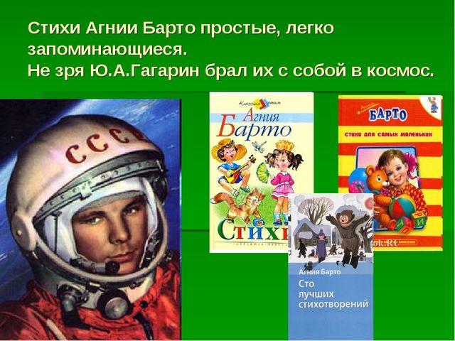 Стихи Агнии Барто простые, легко запоминающиеся. Не зря Ю.А.Гагарин брал их с...